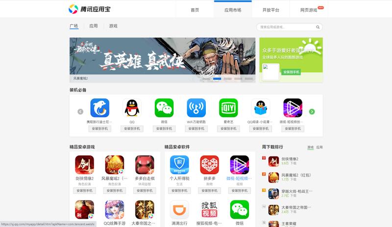 App Store Phiên Bản Tàu Khựa Cho Android