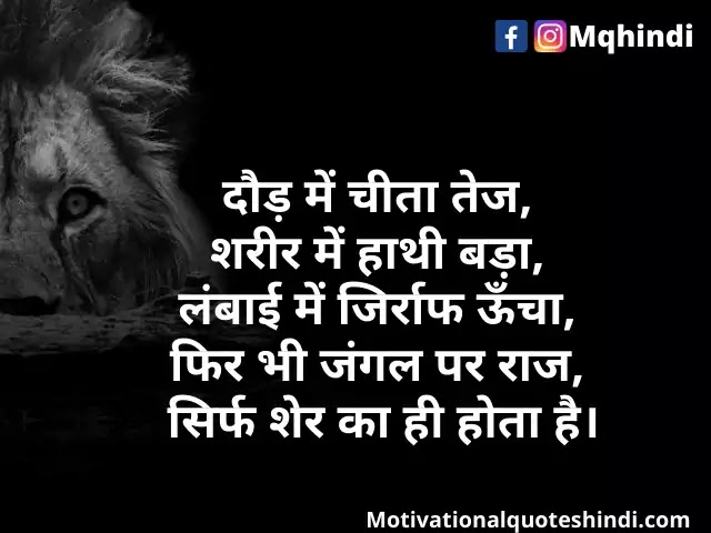 Motivational Lion Quotes In Hindi