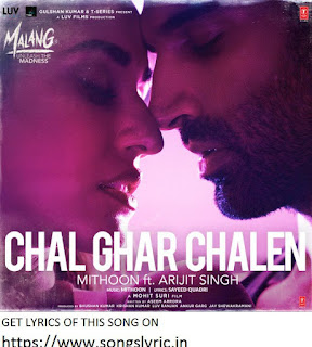 Malang: Chal Ghar Chalen lyrics | Aditya Roy Kapur, Disha Patani | Mithoon ft. Arijit Singh, Sayeed Quadri