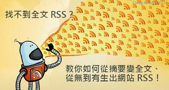 把摘要變全文也把任何網站變成 RSS