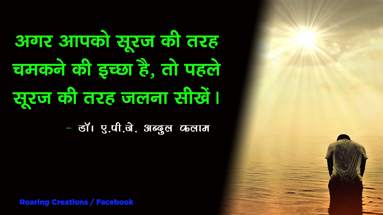 abdul kalam quotes in hindi, apj abdul kalam quotes in hindi, apj abdul kalam shayari, kalam quotes in hindi, dr apj abdul kalam quotes in hindi,