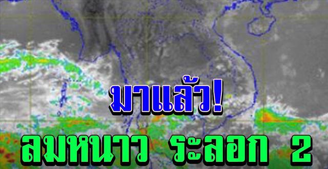 มวลอากาศเย็น ระลอก 2 แผ่ปกคลุมไทยวันวันนี้