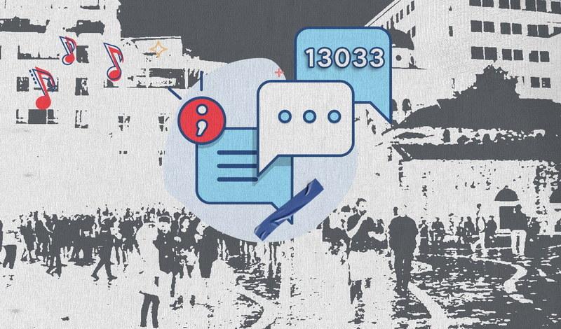 Η κοροϊδία με τα SMS
