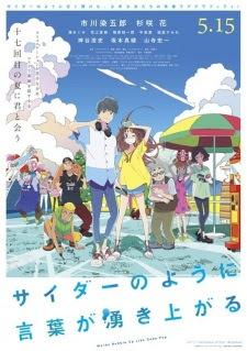 Cider no You ni Kotoba ga Wakiagaru Opening/Ending Mp3 [Complete]