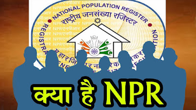 Difference between National Population Register and National Citizenship Register