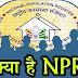 राष्ट्रीय जनसंख्या रजिस्टर और राष्ट्रीय नागरिकता रजिस्टर में अंतर | Difference between National Population Register and National Citizenship Register