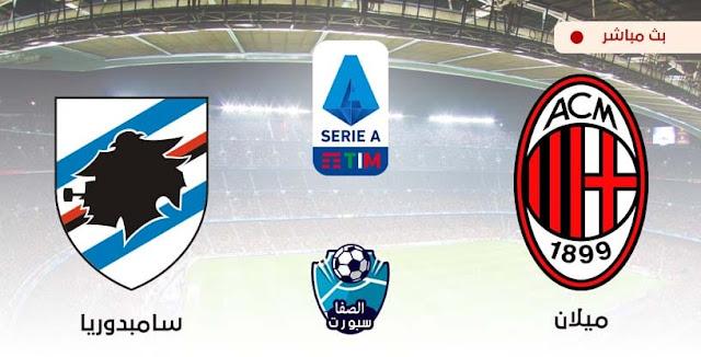 موعد مباراة سامبدوريا وميلان بث مباشر بتاريخ 06-12-2020 الدوري الايطالي