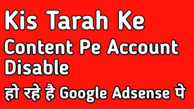 Kis Tarah Ke Content Par Adsense Disable Hota Hai- Content policy in hindi