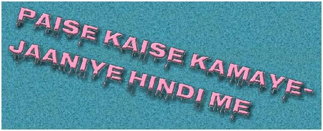 Paise-Kaise-kamanye-Jaaniye-Hindi-Me