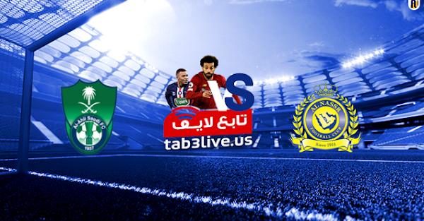 مشاهدة مباراة النصر والأهلي السعودي بث مباشر اليوم 2020/09/30 في دوري أبطال آسيا