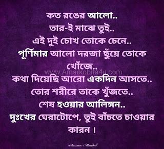 Tui Banchtey Chawar Karon Poem