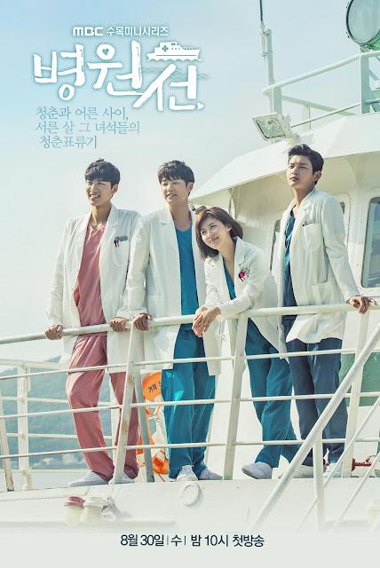 醫療船-線上看-戲劇簡介-人物介紹-MBC
