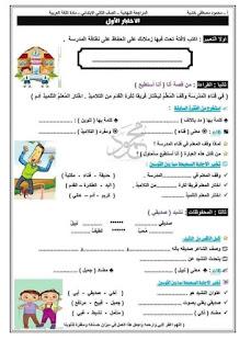 حمل المراجعه النهائيه للغه العربيه للصف الثاني الابتدائي الترم الاول الاستاذ محمود مصطفى
