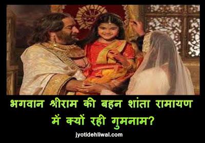 भगवान श्रीराम की बहन शांता रामायण में क्यों रही गुमनाम?