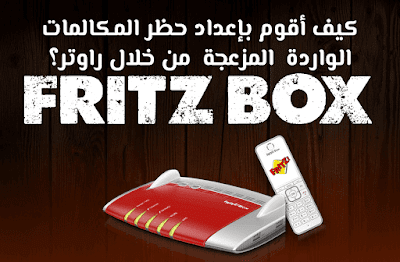 How do I block spam incoming calls with FRITZ BOX router?