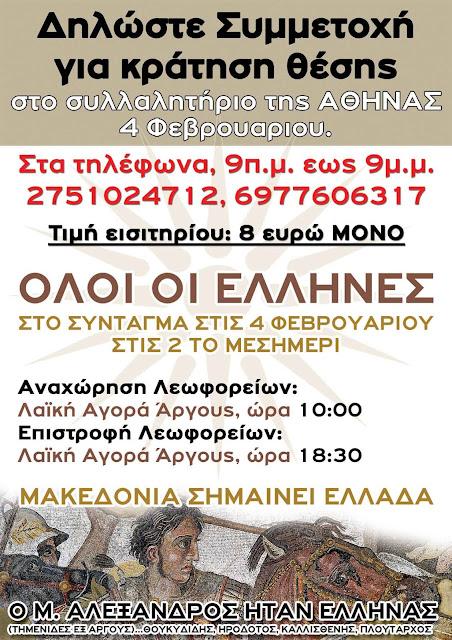 Λεωφορεία για το συλλαλητήριο στην Αθήνα για την Μακεδονία διαθέτει ο Δήμος Άργους Μυκηνών