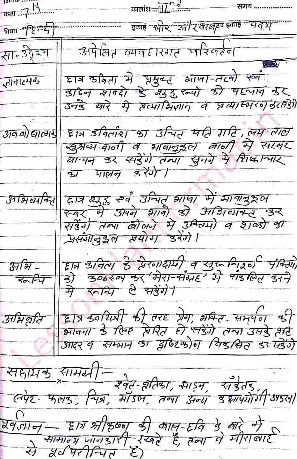 Hindi Lesson Plan Class 7 pdf