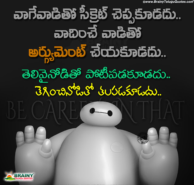 telugu quotes on life, self motivational quotes in telugu, best words to change your life in telugu