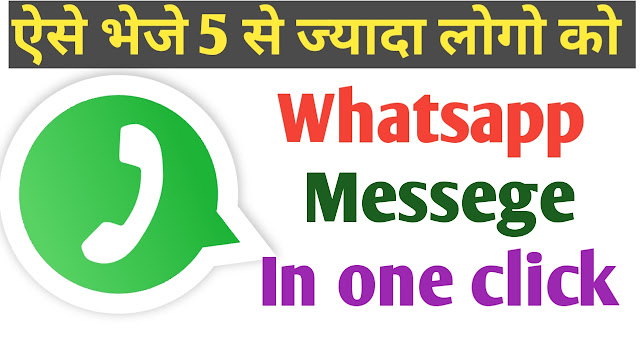 how to send message to multiple contacts on whatsapp