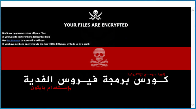 ransomware course
