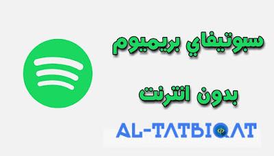 تطبيق سبوتيفاي المدفوع مهكر - Spotify Premium مجانا
