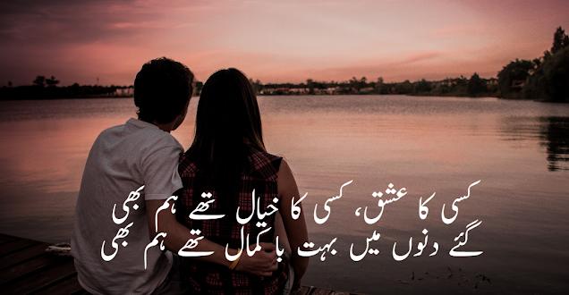 Kisi ka Isq kisi ka khayal thay - 2 line urdu love poetry by Parveen Shakir