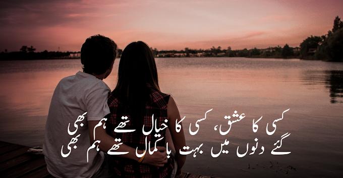 Kisi ka Ishq kisi ka khayal thay hum bhi by Parveen Shakir