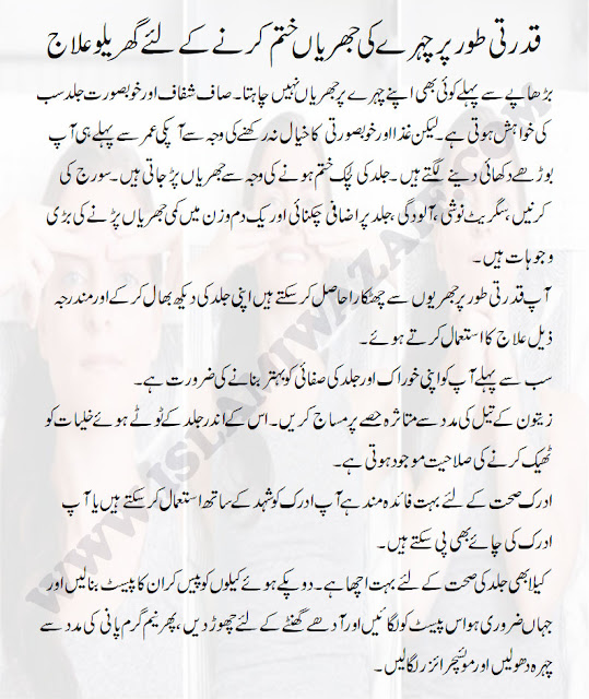 Desi Totkay For Wrinkles In Urdu