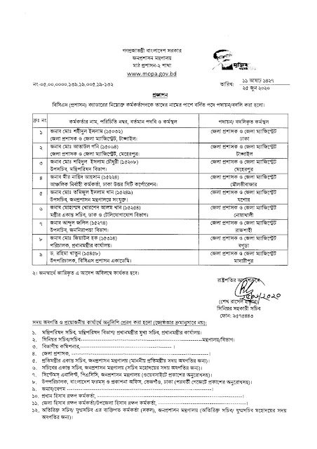 bogra-new-dcs-appointed
