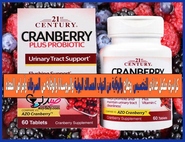 كرانبري كبسول CRANBERRY CAPSULES مستخلص التوت البري مكمل غذائي للتخسيس والوقاية من التهابات المسالك البولية والبروستاتا وعلاج عدوي المسالك البولية وحرقان البول و جرثومة المعدة فوائده وأضراره واستخداماته والجرعة والموانع والأعراض والسعر في 2020