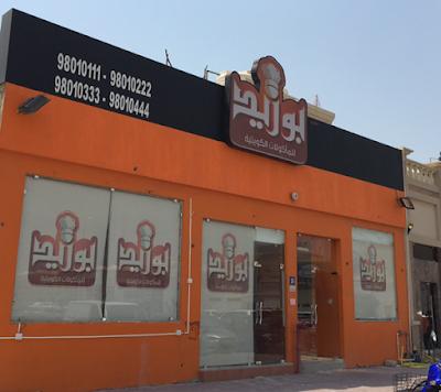 مطعم بوزيد العارضية | المنيو الجديد وارقام التواصل