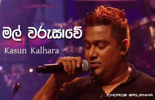 Mal Warusawe Pawi Ennam chords, Kasun Kalhara chords, Mal Warusawe song chords, Kasun Kalhara song chords,  Mal Warusawe song,