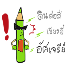 The Green Crayon 1 : Exclamation