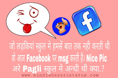 sun-pagli-status-2019-fadu-status-for-fb