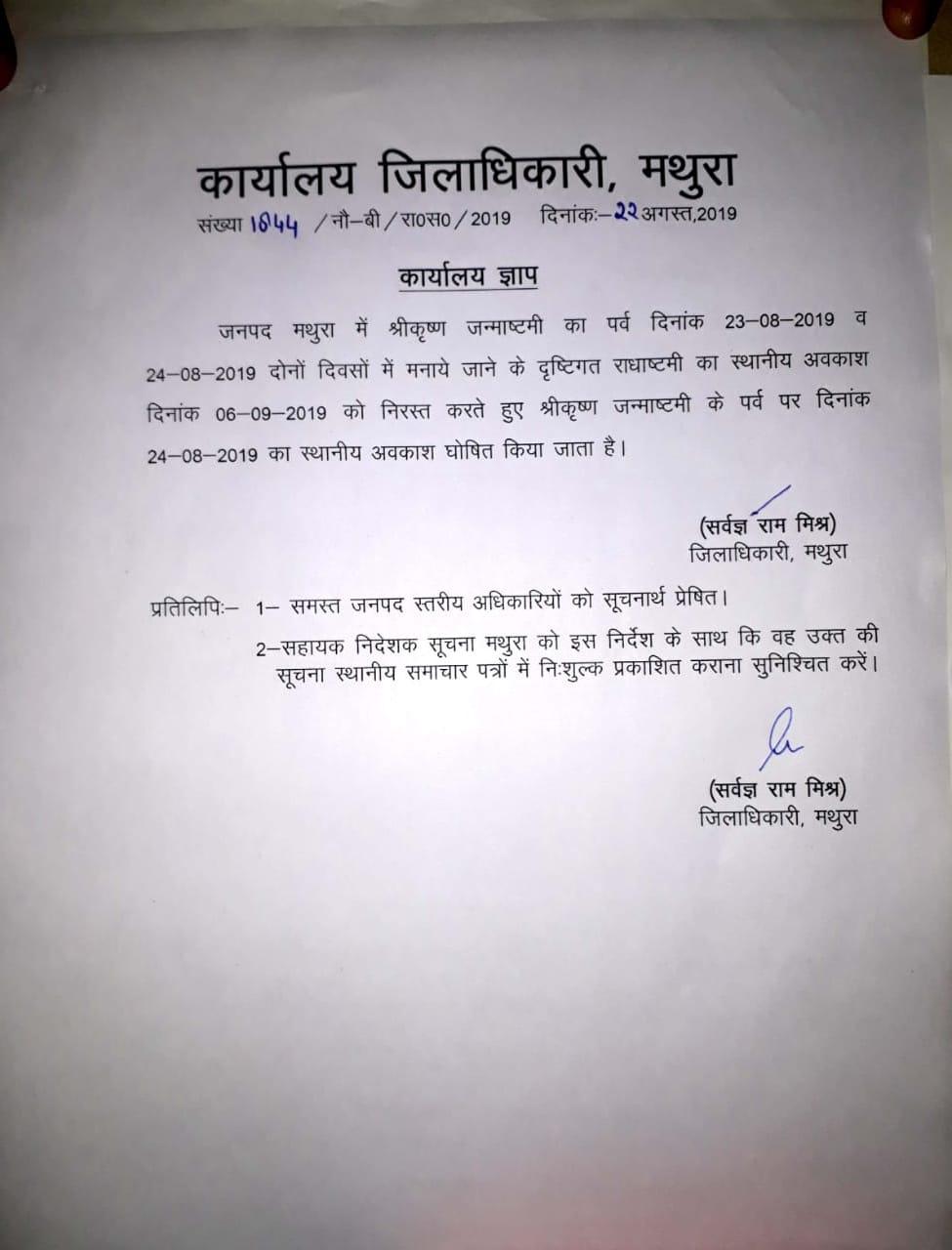 Mathura:- श्री कृष्ण जन्माष्टमी के पर्व पर 23 व 24 अगस्त का अवकाश घोषित