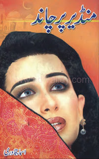 Mondair Per Chand by Asma Qadri