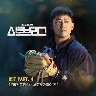 maeil ireoke salda bomyeon eonjengan nado Kim Tae Hyun - Another Day is Passing (하루가 저물어간다) Stove League OST Part 4 Lyrics