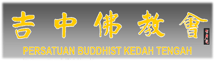 吉中佛教会 Central Kedah Buddhist Association