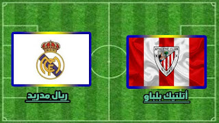 يلا شوت مباراة ريال مدريد وأتلتيك بيلباو بث مباشر
