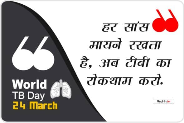 World TB Day Slogans In Hindi With Images