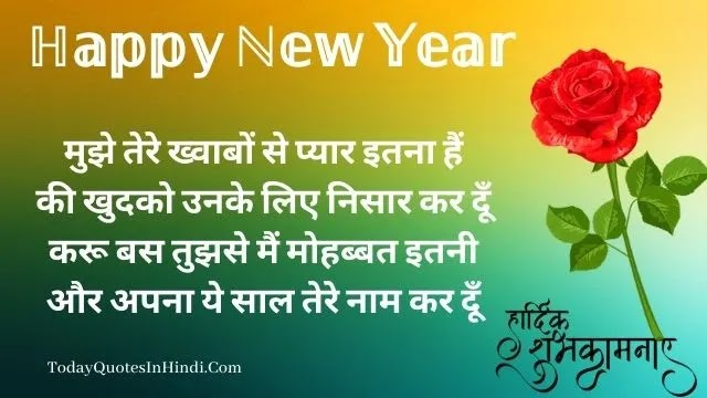 happy new year wishes for friends and family in hindi, happy new year wishes for best friend