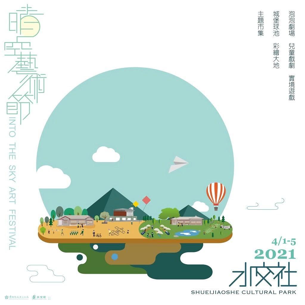 2021水交社晴空藝術節|每天安排滿滿的親子藝文|活動