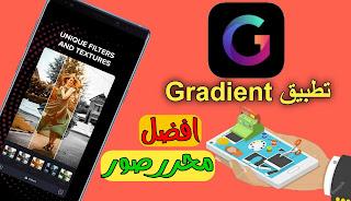 تحميل تطبيق Gradient افضل محرر صور اخر اصدار للاندرويد والايفون