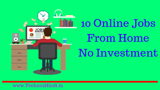 Top 10 best online jobs from home in hindi 2019