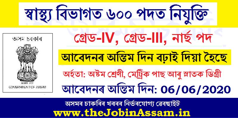 DME, Assam Recruitment 2020: Last Date of Application Extended upto 06/06/2020