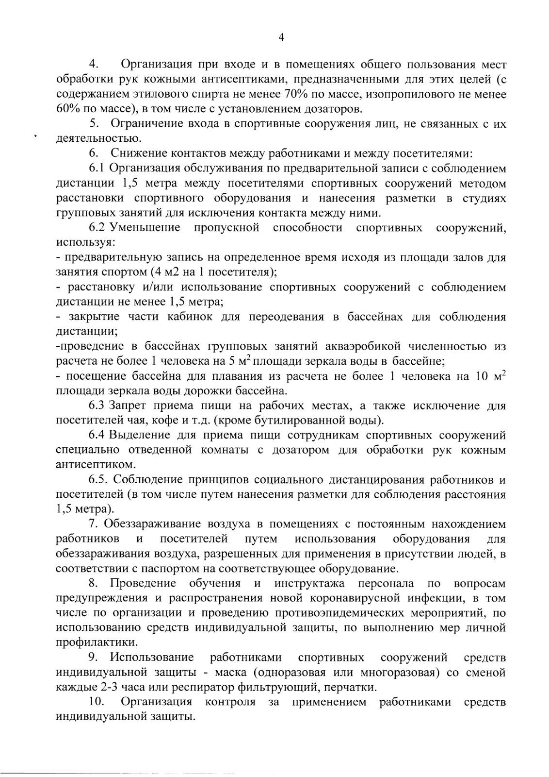 Рекомендации Роспотребнадзора для Фитнес-клубов 2