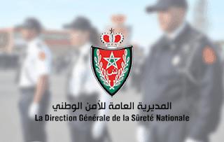 مباراة توظيف (620) ظابط شرطة بالمديرية العامة للأمن الوطني برسم 2019 (آخر أجل 01 نونبر 2019)