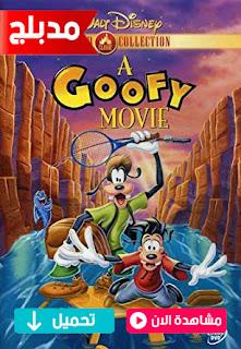 مشاهدة وتحميل فيلم بندق A Goofy Movie 1995 مترجم عربي