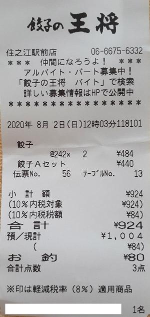餃子の王将 住之江駅前店 2020/8/2 飲食のレシート