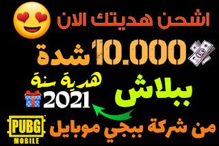 اشحن هدية شدات ببجي موبايل مجانا 2021